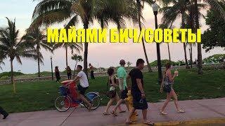 видео Майами интересные места, которые стоит посетить