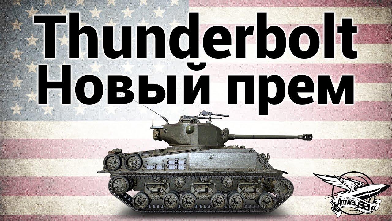 M4A3E8 Thunderbolt VII - Новый прем - Гайд