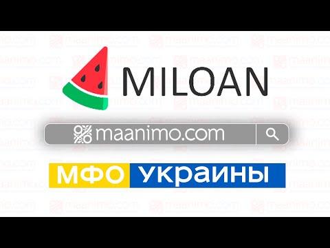 Милоан (Miloan.ua) - быстрый кредит онлайн в Украине. Обзор и отзывы / Maanimo