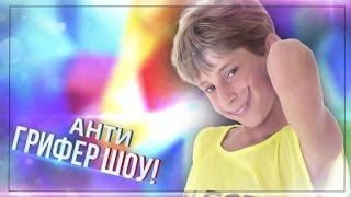 АНТИ-ГРИФЕР ШОУ | ОРУЩИЙ ПИСКЛЯВЫЙ ГРИФЕР-ГЕЙ! | #26