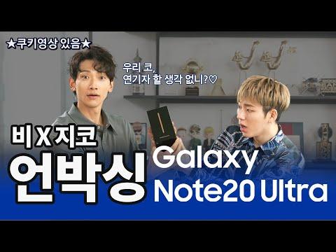 비X지코의 Galaxy Note20 Ultra 언박싱 챌린지