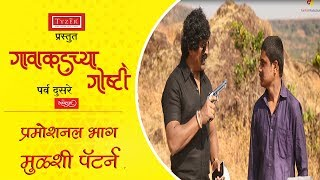 प्रोमोशनल भाग मुळशी पॅटर्न मराठी चित्रपट Promotional Episode Mulashi Pattern Marathi thumbnail