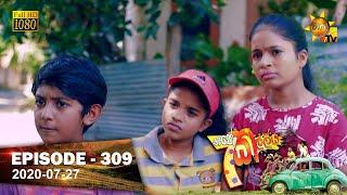 Hathe Kalliya | Episode 309 | 2020-07-27 Thumbnail