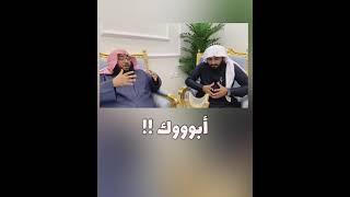الأب | الشيخ / سعيد بن هادي القحطاني والشيخ / بندر شراحيلي