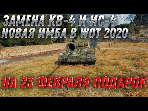 ЗАМЕНА КВ-4 И ИС-4 НА ИМБУ НА 23 ФЕВРАЛЯ - НОВАЯ ИМБА ВОТ! ЗАМЕНА ТАНКОВ В ВОТ 2020 World Of Tanks