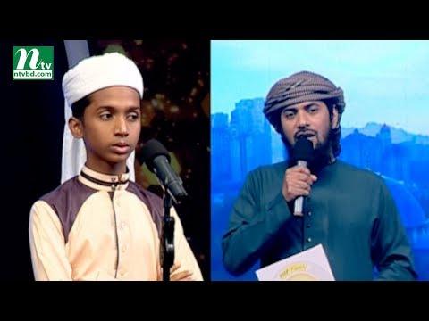 PHP Quran er Alo 2018  পিএইচপি কোরআনের আলো ২০১৮  EP 04  NTV Islamic Competition Programme