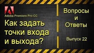Как добавить точки входа и выхода в Adobe Premiere Pro CC?