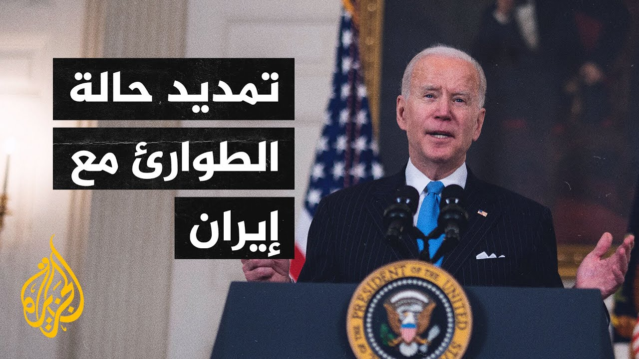 الرئيس الأمريكي يمدد حالة الطوارئ مع إيران لمدة عام  - نشر قبل 4 ساعة