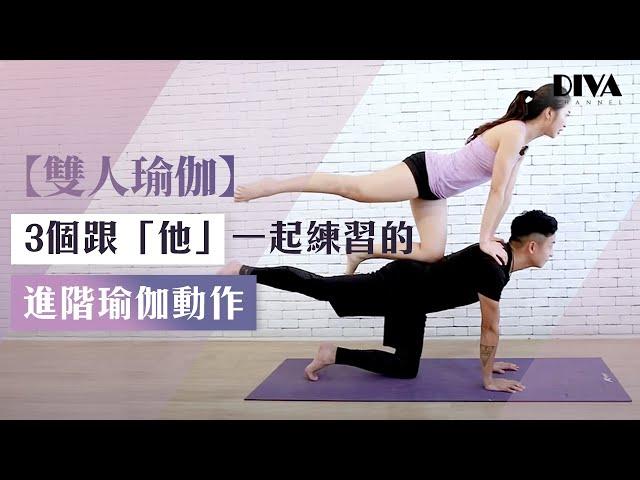 【雙人瑜伽】3個跟「他」一起練習的進階瑜伽動作