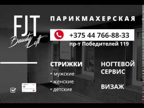 Парикмахерская FJT Beauty Loft