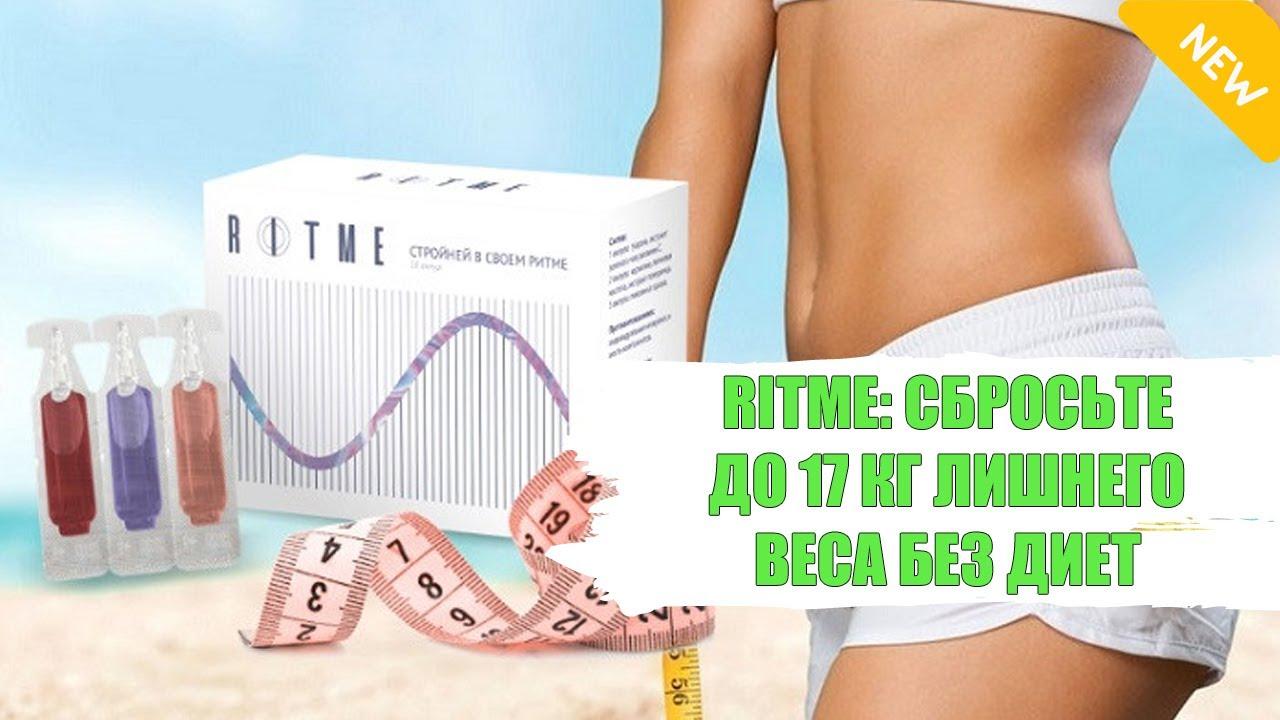 эффективное дешевое средство для похудения