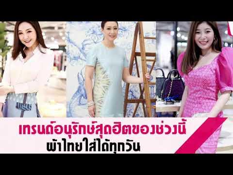 [Celeb Online]เทรนด์อนุรักษ์สุดฮิตของช่วงนี้...ผ้าไทยใส่ได้ทุกวัน