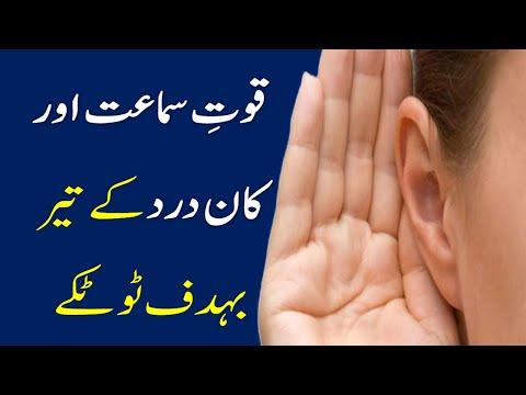 ear-pain-problem-solution-in-urdu.