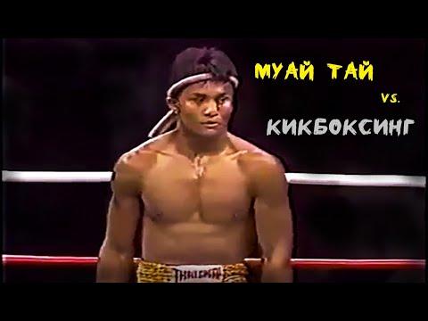 МУАЙ ТАЙ ПРОТИВ КИКБОКСЕРОВ/ ОЛДСКУЛЬНЫЕ ПОЕДИНКИ