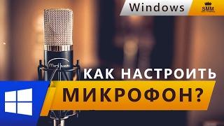 Як налаштувати МІКРОФОН НА WINDOWS 7/8/10/XP? (NEW! Покрокове керівництво!)