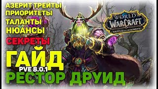 Рестор друид гайд БФА PVE патч 8.0.1 WOW Battle for Azeroth