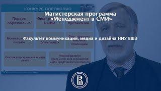 Магистерская программа «Менеджмент в СМИ»