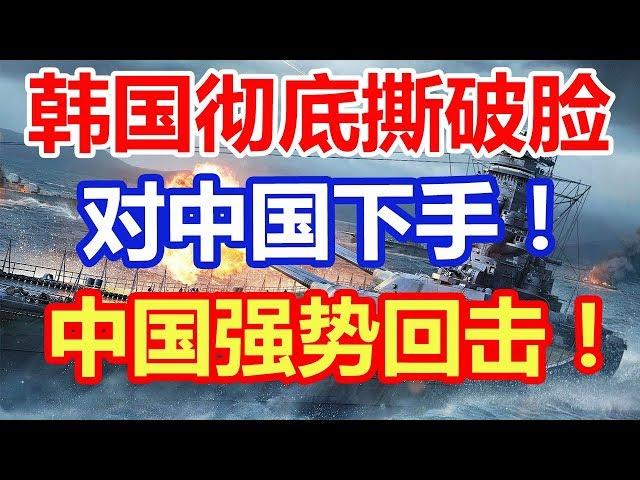 韩国彻底撕破脸,对中国下手!中国强势回击!