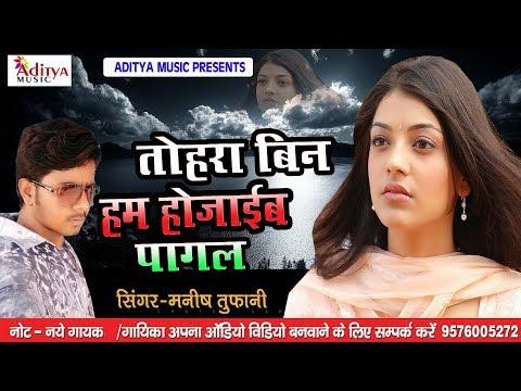 2018 Ka Sabse hit Song || Tohra Bin Ham Mar Jaib || Manish Tufani || Aditya Music Gopalganj