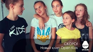 Скоро! Новый клип Open Kids  - Open Art Studio