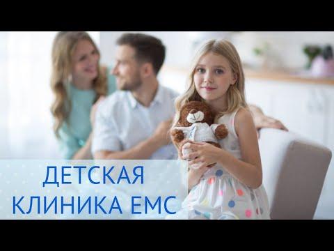 Детская клиника ЕМС
