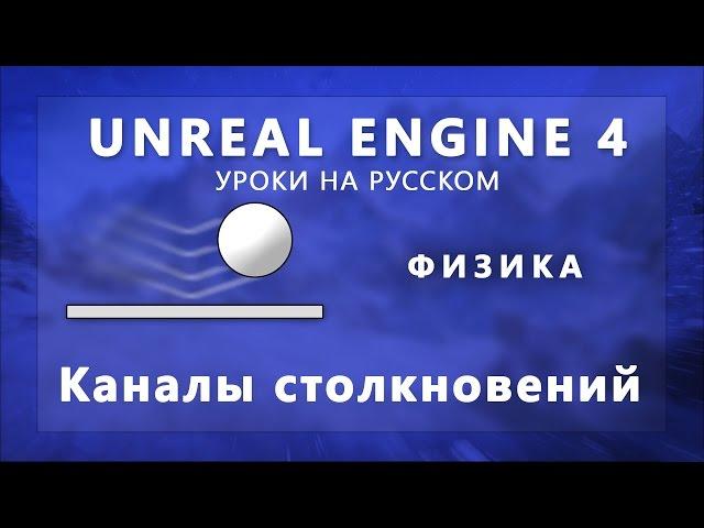 Физика Unreal Engine 4 - Каналы столкновений