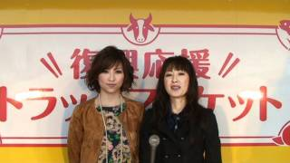 One Heart Now 広島 小畑由香里さん 高津真紀さん
