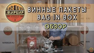 Винные пакеты BAG IN BOX. Обзор.
