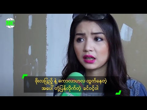 Khin Wint Wah's Response on Starring together with Phoe La Pyae