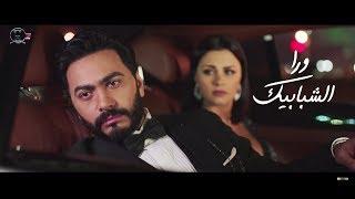 """بالفيديو- تامر حسني يطرح """"ورا الشبابيك"""" مع إليسا من فيلمه الجديد """"تصبح على خير"""""""