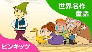 【日本語字幕付き】 The Golden Goose | 黄金のがちょう 英語版 | 世界名作童話 | ピンキッツ英語童話