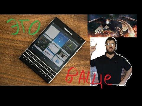 [Э.Т.О.] - Blackberry Passport - (Хтонический аппарат) ▶   НеФормат