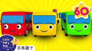 バスのうた | また、もっとたくさんの童謡もあります | LittleBabyBum thumbnail