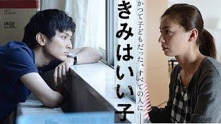 映画『きみはいい子』尾野真千子、高良健吾出演、呉美保「そこのみにて...