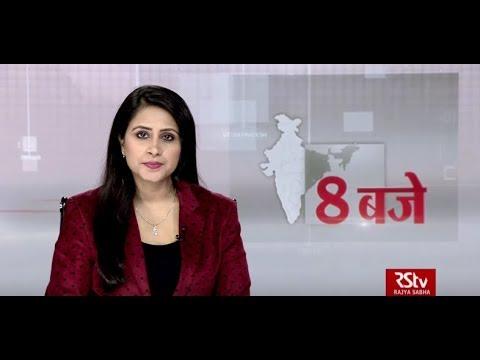 Hindi News Bulletin | हिंदी समाचार बुलेटिन – September 17, 2019 (8 pm)