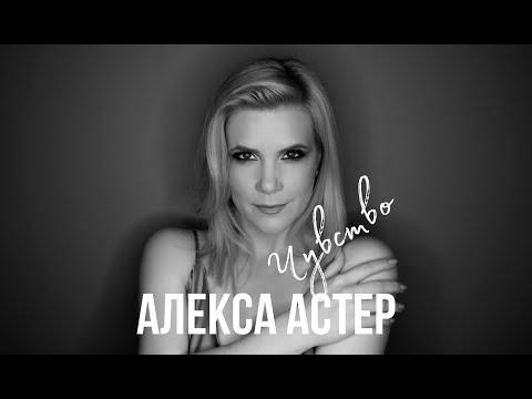 Смотреть клип Алекса Астер - Чувство