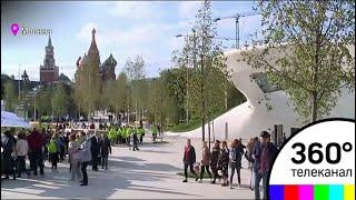 Грандиозный парк 'Зарядье' открыт на день города в Москве