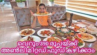 വെറും 390 രൂപയ്ക്ക് അൺലിമിറ്റഡ് ഫുഡ് കഴിക്കാം | Unlimited Food @ Trivium Kochi for just Rs 390 Only