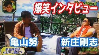 【阪神タイガースファン必見】亀山努が新庄剛志にインタビューするためにバリ島へに行く 新庄剛志 検索動画 28