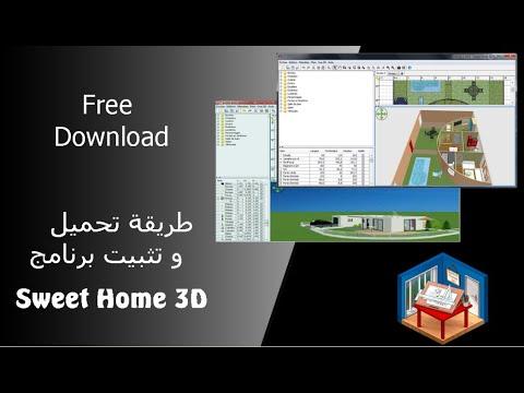 طريقة تحميل برنامج sweet home 3d