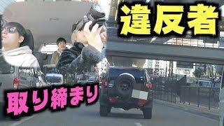 東京で車の違法運転取り締まった結果…