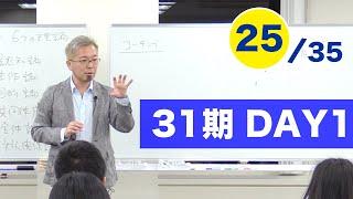 31期DAY1)25.主体論と決定論【宮越大樹コーチング動画】