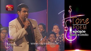 Follow me - Song for the children @ Tone Poem with Janaka Palapathwala Thumbnail