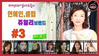 [연예인패션]연예인 스타일리스트들은 과연 어떤 쥬얼리 …