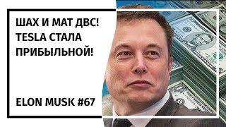 Илон Маск: Новостной Дайджест №67 (24.10.18-30.10.18)