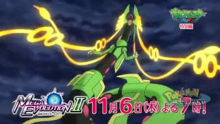 Pokémon XY Special: The Strongest Mega Evolution ~ Act II ~
