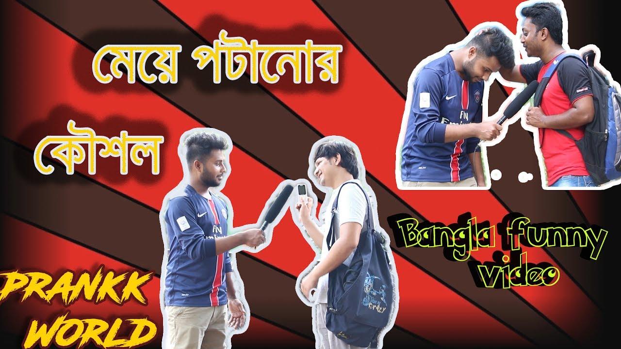 Bangla funny video 2017 | How to get a girlfriend | Bangla funny interview  | Prank shohor