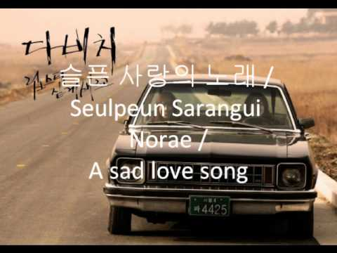 Davichi - A sad love song
