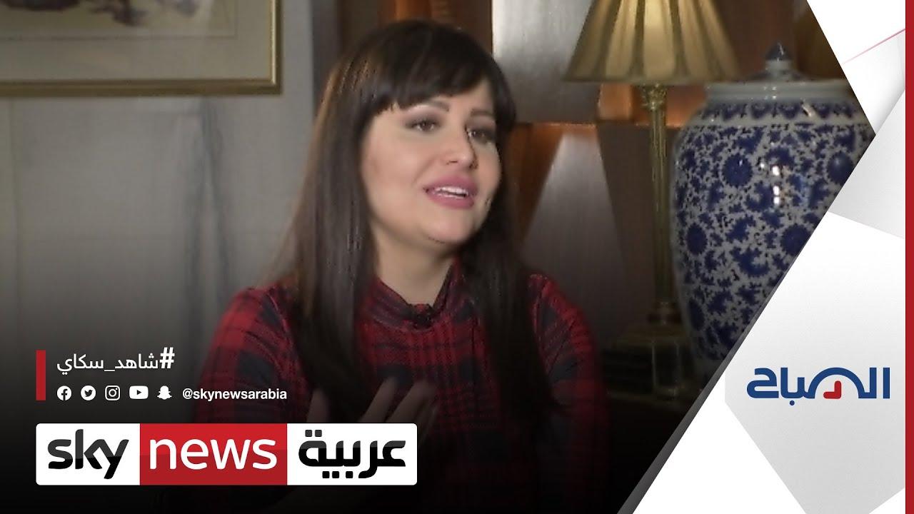 الفنانة السورية وعد البحري -خليفة أسمهان-: أفضّل طريقة الغناء الصعب | #الصباح  - 13:55-2021 / 7 / 20