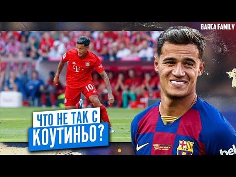 Что не так с Коутиньо | Стоит ли возвращать футболиста в Барселону?